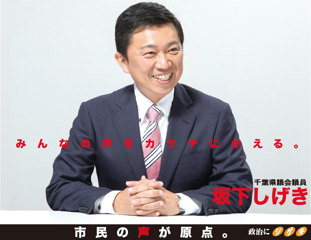 みんなの声をカタチにかえる。前千葉県議会議員 坂下しげき