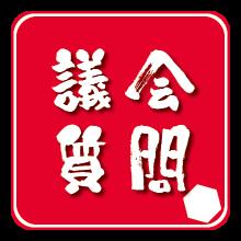 【議会質問】市川市千葉県議会議員みんなの声をカタチにかえる。坂下しげき