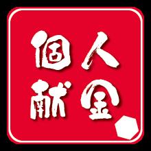 【個人献金】前千葉県議会議員 坂下しげき 〜ありがとう市川プロジェクト〜市川にシゲキ〜