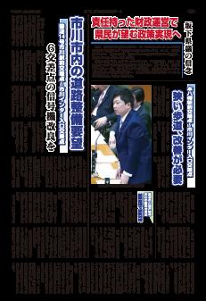市川市千葉県議会議員 坂下しげき 〜妥協を許さない政治姿勢〜
